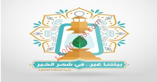 البلدية الشمالية بالبحرين تطلق حملة بيئتنا غير في شهر الخير لتوعية المجتمع