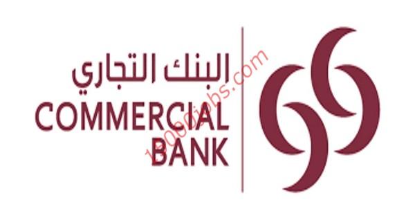 البنك التجاري بقطر يطرح خدمة CB SMART لتسهيل الحوالات الرقمية