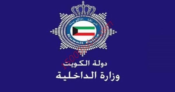 الكويت تمنح مخالفي الاقامة إقامة مؤقتة لمدة 3 شهور