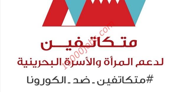 المجلس الأعلى للمرأة بالبحرين يفعل حملة «متكاتفين» لدعم المجتمع خلال أزمة كورونا