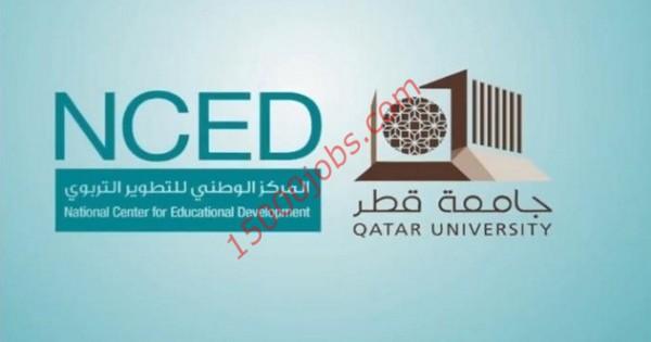 المركز الوطني للتطوير التربوي بقطر يطلق مبادرة عاون لدعم العملية التعليمية