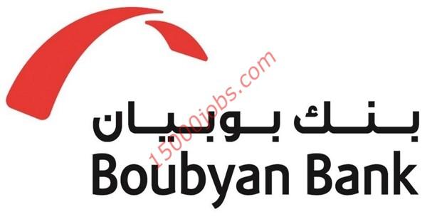 بنك بوبيان بالكويت يبدأ استقبال طلبات التمويل للمشروعات والشركات والأفراد
