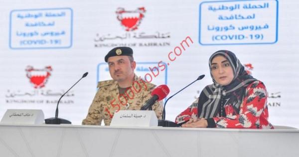 تفاصيل التطوع في الحملة الوطنية لمكافحة فيروس كورونا بالبحرين