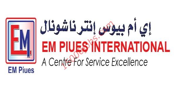 شركة إي إم بيوس انترناشيونال بالبحرين تطلب فريق تمريض