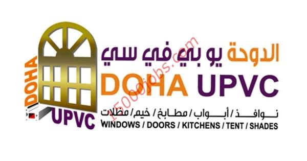 شركة الدوحة يو بي في سي تطلب مهندسين انتاج