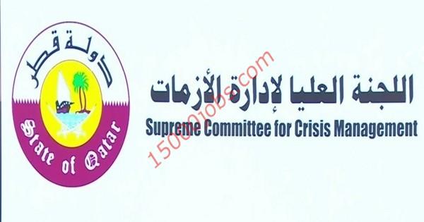 لجنة إدارة الأزمات بقطر تبحث اجراءات مواجهة كورونا خلال شهر رمضان