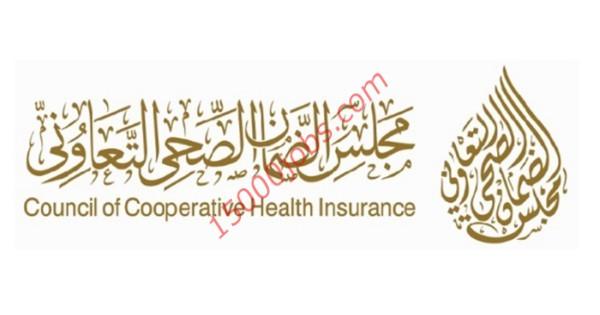 وظائف شاغرة في مجلس الضمان الصحي التعاوني لعدة تخصصات 15000 وظيفة