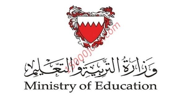 مجلس الوزراء البحريني يكلف وزارة التربية بمتابعة تخفيض رسوم المدارس والجامعات الخاصة