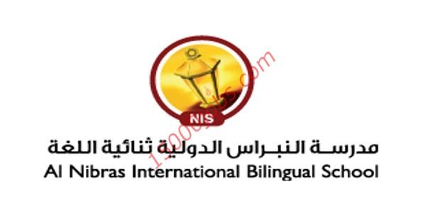 مدرسة النبراس الدولية بالكويت تطلب أخصائيات اجتماعيات
