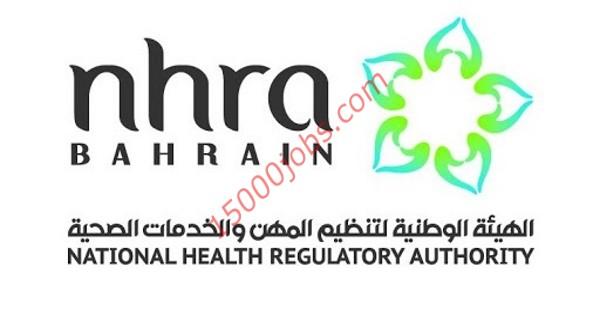 هيئة المهن الصحية بالبحرين تواصل حملاتها التفتيشية على المنشآت الصحية