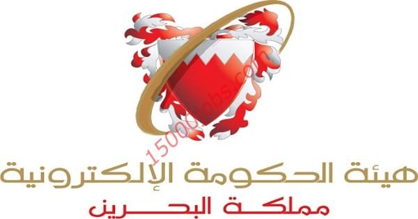 وزارة الداخلية البحرينية تدشن حزمة الكترونية لخدمات بطاقة الهوية والسجل السكاني