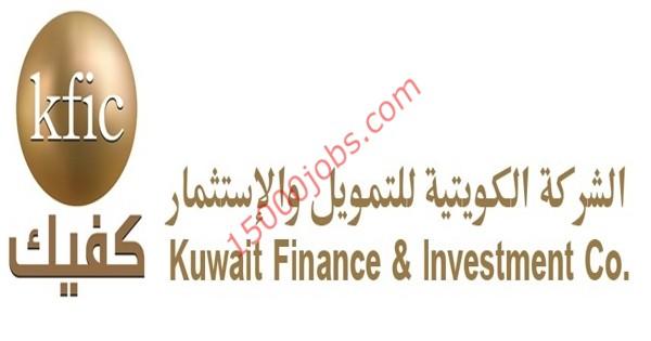 وظائف الشركة الكويتية للتمويل والاستثمار كفيك لمختلف التخصصات