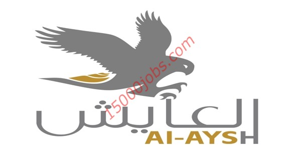 وظائف شركة العايش في الكويت لمختلف التخصصات
