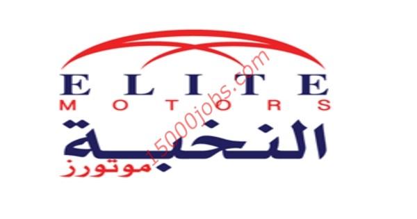 وظائف شركة النخبة موتورز في قطر لمختلف التخصصات