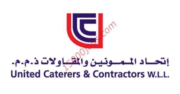 وظائف شركة UCC للتموين وخدمات المطاعم في البحرين
