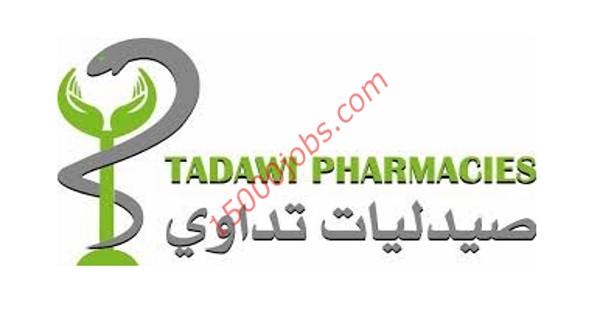 وظائف مجموعة صيدليات تداوي في الكويت لعدد من التخصصات