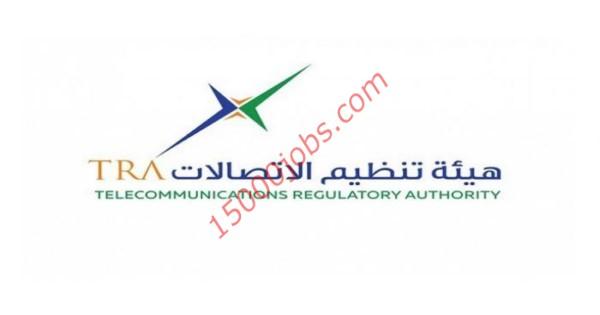 هيئة تنظيم الاتصالات الاماراتية