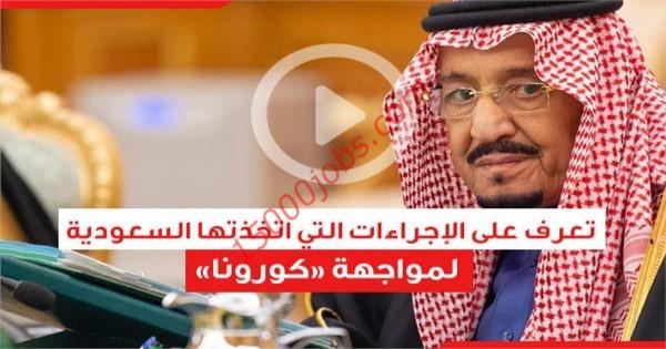 استعدادات السعودية لمواجهة كورونا
