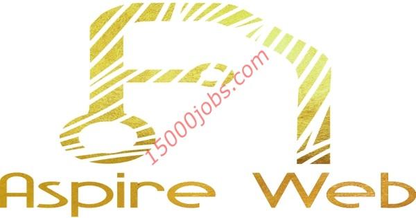 وظائف شركة أسباير ويب في الكويت لعدة تخصصات