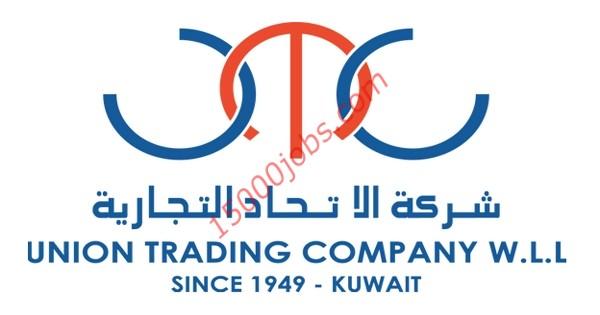 شركة الاتحاد التجارية بالكويت تعلن عن وظيفتين شاغرتين لديها
