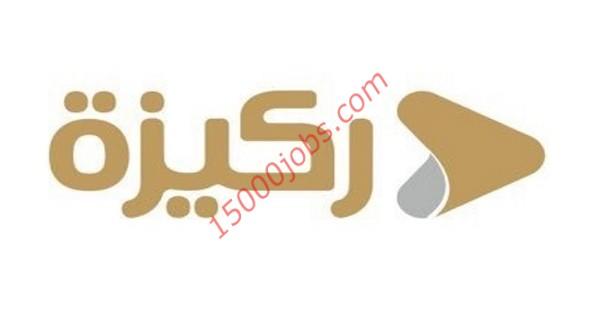 شركة ركيزة بالكويت تعلن عن وظائف لمختلف التخصصات