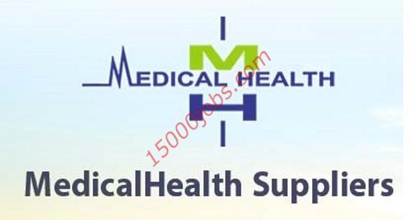 شركة ميديكال هيلث بالكويت تطلب تعيين صيادلة