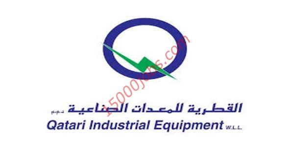 وظائف الشركة القطرية للمعدات الصناعية لعدد من التخصصات