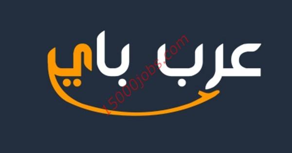 وظائف شركة عرب باي للتجارة في الكويت لمختلف التخصصات
