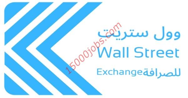 وظائف شركة وول ستريت للصرافة في الكويت لعدة تخصصات