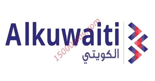 وظائف مجموعة الكويتي في البحرين لمختلف التخصصات