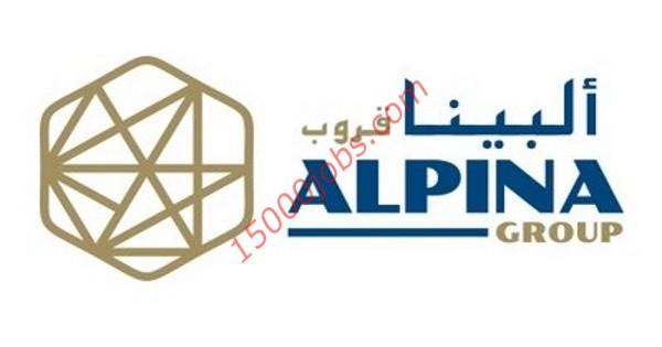 وظائف مجموعة شركات ألبينا في قطر لمختلف التخصصات