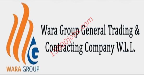 وظائف مجموعة وارة للتجارة والمقاولات بالكويت لعدة تخصصات