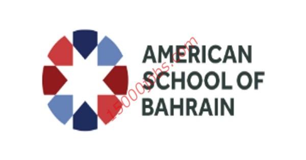 المدرسة الأمريكية في البحرين تطلب تعيين محاسبين