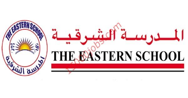المدرسة الشرقية بالبحرين تطلب معلمين جميع التخصصات