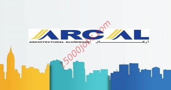 شركة أركال للألمونيوم المعماري بالبحرين تطلب تنفيذيين مبيعات