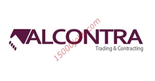 شركة ألكونترا للتجارة والمقاولات بقطر تطلب فنيين ومشرفين HVAC