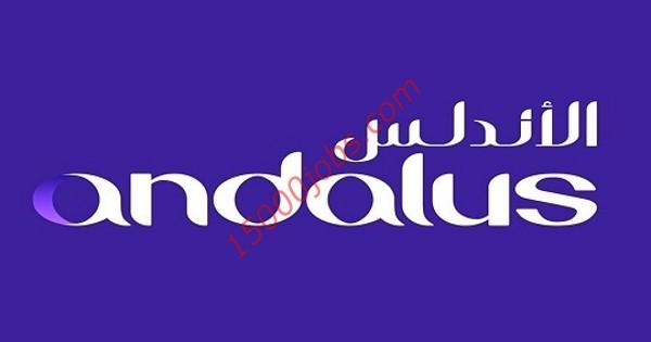 شركة الأندلس التجارية بالكويت تطلب تعيين موظفي استقبال