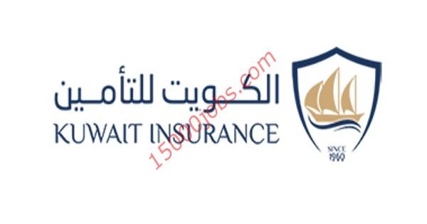 شركة الكويت للتأمين تعلن عن وظيفتين شاغرين لديها