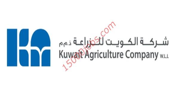 شركة الكويت للزراعة تطلب تعيين مهندسين جودة