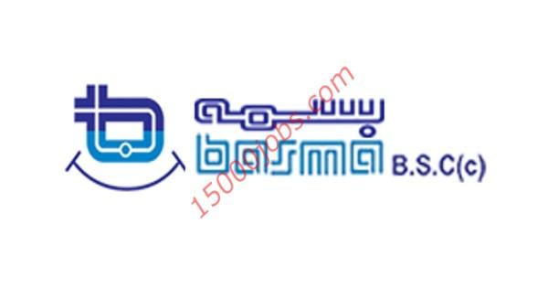 شركة بسمة للخدمات في البحرين تطلب تعيين مشرفين