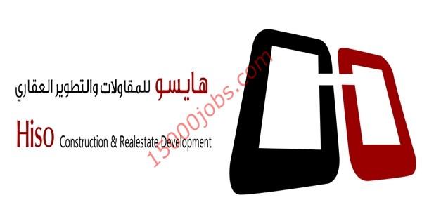 شركة هايسو للمقاولات و التطوير العقاري بالبحرين تطلب فنيين ألمونيوم