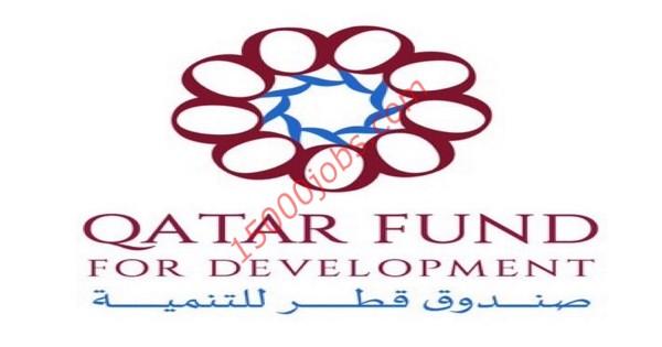 صندوق قطر للتنمية يعلن عن وظيفتين شاغرتين لديه