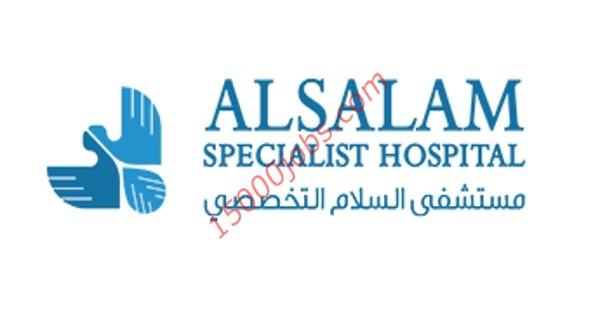 مستشفى السلام التخصصي بالبحرين تطلب تعيين ممرضين