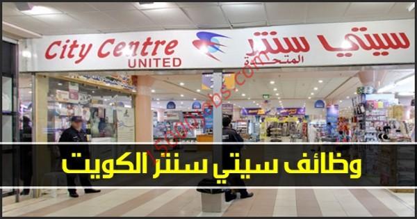 وظائف أسواق سيتي سنتر في الكويت لعدد من التخصصات