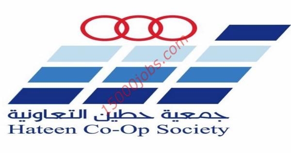 وظائف جمعية حطين التعاونية في الكويت لمختلف التخصصات