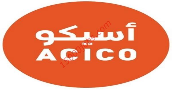 وظائف شركة أسيكو في قطر لعدد من التخصصات