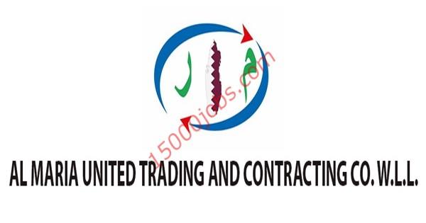 وظائف شركة الماريا المتحدة للتجارة والمقاولات في قطر