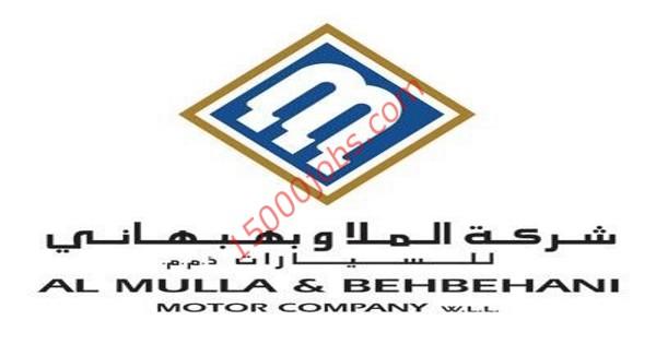 وظائف شركة الملا وبهباني للسيارات بالكويت لعدة تخصصات