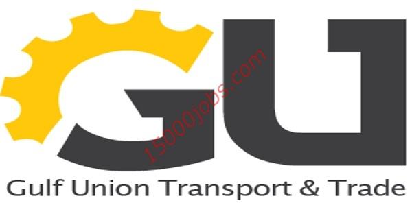 وظائف شركة جلف يونيون للتجارة والنقل بقطر لعدة تخصصات