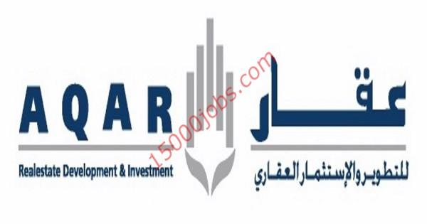 وظائف شركة عقار للتطوير والاستثمار العقاري بقطر لمختلف التخصصات
